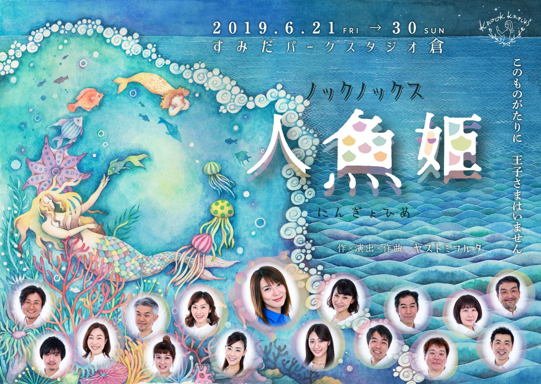 ノックノックス「人魚姫」
