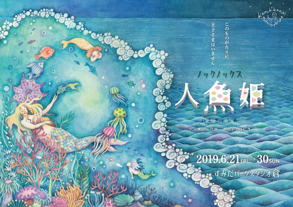 ノックノックス「人魚姫」フライヤー1